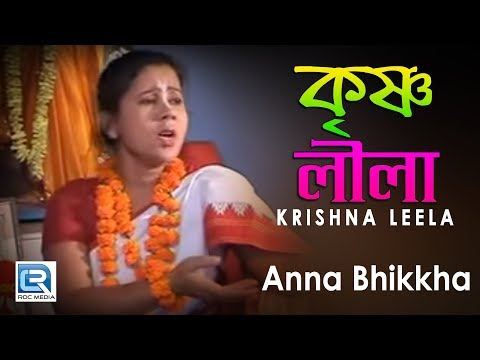 Krishna Leela | Anna Bhikkha | Full Video Song | Bengali Jatra Bhajan video