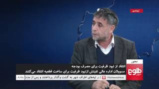 MEHWAR: Criticism Over Lack Of Capacity For Budget Discussed