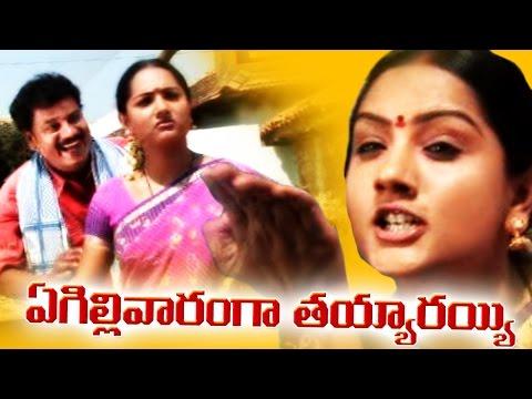 Ye Gillivaaramgaa Thayarayyi - Janapadalu | Latest Telugu Folk Video Songs Hd video