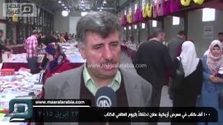 مصر العربية | 100 ألف كتاب في معرض أزبكية عمان احتفالاً باليوم العالمي للكتاب
