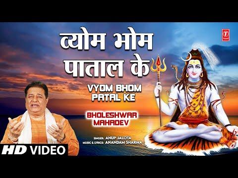 Vyom Bhom Paatal Ke Shiv Bhajan By Anup Jalota Full Song I Bholeshwar...
