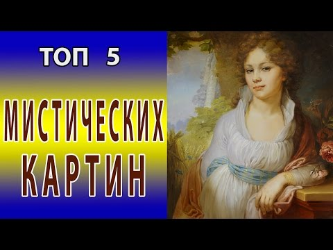 ТОП 5 МИСТИЧЕСКИХ КАРТИН