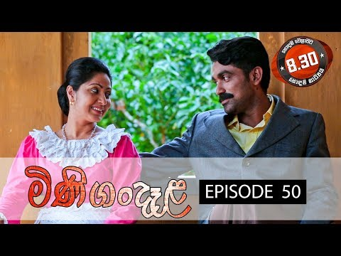 Minigandala | Episode 50 | Sirasa TV 17th August 2018 [HD]