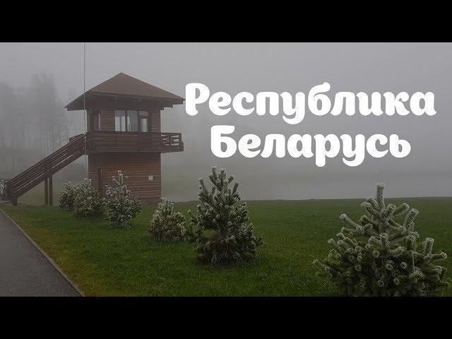 Anna Paul   Республика Беларусь   Ноябрь 2017   Туманы и немного вязания
