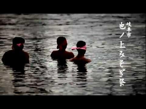 【Goovie 5D】岐阜市 池ノ上みそぎ祭