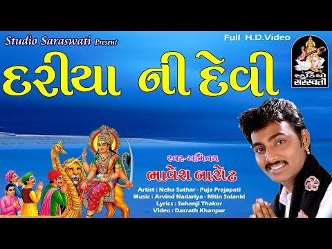 Sikotar Ma New Video Song 2017 DARIYA NI DEVI Bhavesh Barot Studio Saraswati