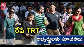 All Arrangements Set For TRT Exam (Teacher Recruitment Test 2018)