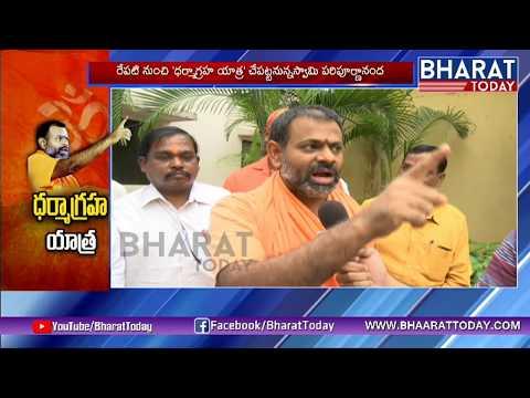 ధర్మాగ్రహ యాత్ర | Swami Paripoornananda Face To Face Over Dharamgarh Padayatra | Hyderabad