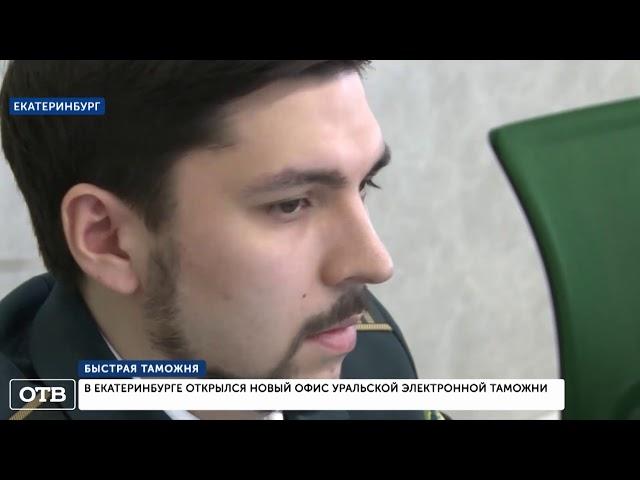 В Екатеринбурге открылся новый офис Уральской электронной таможни