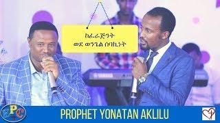 PROPHET YONATAN AKLILU TESTIMONY  21, jun 2017