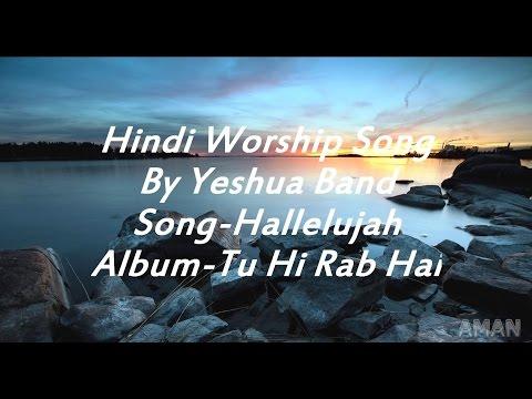Yeshua Band - Goa Hallelujah