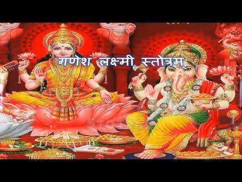 Ganesh Lakshmi Stotra