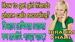 যেভাবে হ্যাক করবেন প্রেমিকার ফোন কল- How to hack girl friends phone call-by -trackmyphones.com