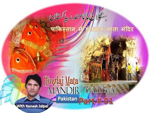 Shree Hanglaj Yatra With Ramesh Jaipal Part 01