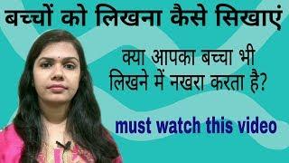 Bacho ko likhna kaise sikhaye   Bachon me writing skill kaise develope kare   Parenting video