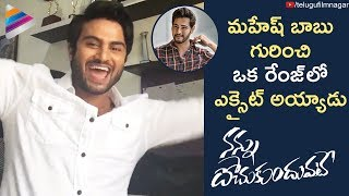 Sudheer Babu Super Excited about Mahesh Babu | Nannu Dochukunduvate Movie | Telugu FilmNagar