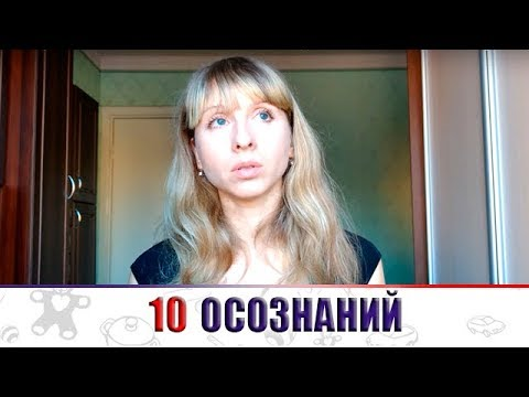 10 ВЕЩЕЙ КОТОРЫЕ Я ПОНЯЛА И ОСОЗНАЛА ЗА ЭТОТ ГОД | Natali Novel