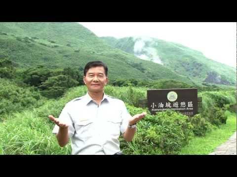 [行動解說員] 陽明山國家公園
