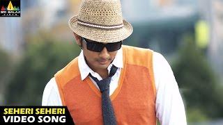 Oye Songs | Seheri Seheri Video Song | Telugu Latest Video Songs | Siddharth | Sri Balaji Video