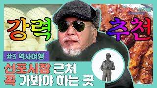 역사 여행이 먹방 투어가 되는 과정?! 파주와 인천에서 만난 평화의 장 (feat.신포 시장).aviㅣ두근두근 트래블 ep.3