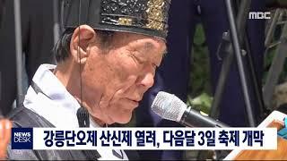 도권)강릉단오제 산신제 열려, 다음달 3일 축제개막