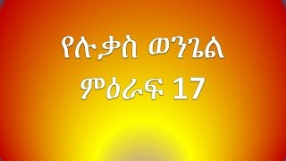 Bible Study in Amharic (Luke 17: 20-29) By Pastor Eyasu Tesfaye