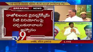 Harish Rao invites Devineni Uma for talks on Rajolibanda issue