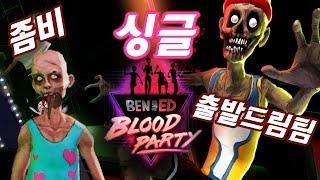 좀비+출발드림팀 [벤과에드2 블러드파티] 싱글모드!  맛있게 맵다 (Ben and ED Blood Party)