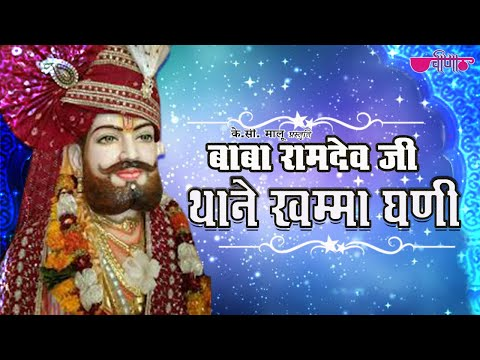 Baba Ramdev Ji Thane Khamma Ghani (HD) | Latest Rajasthani Devotional...
