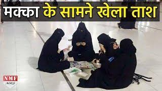 Burqa पहनी महिलाओं ने Mecca Mosque के आगे खेला ताश, Viral