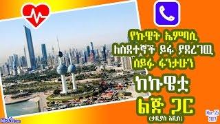 Ethiopia: ከኩዌቷ ልጅ ጋር በታዲስ አዲስ - Interview with Ethiopian in Kuwait