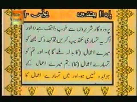 Al Quran Para 11 Complete With Urdu Translation At Tauba 93 - Hud 5 (9:93-11:5) video