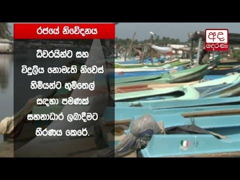 fishermen end strike|eng