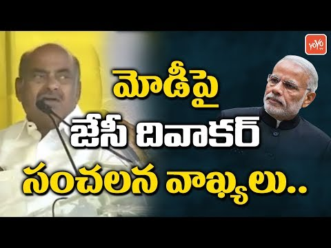 PM Narendra Modi Will Come To AP |  #JC Divakar reddy | TDP | AP Politics | BJP | YOYO TV NEWS