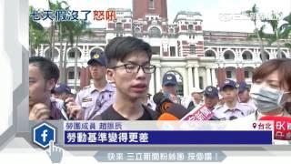 「週休二日」修法一讀 勞團衝撞總統府抗議