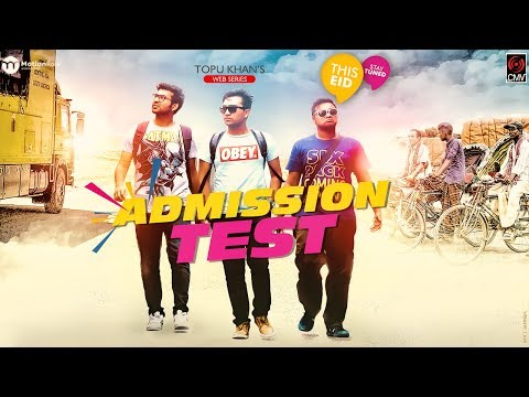 ADMISSION TEST | Epi - 01 | Jovan | Toya | Tamim | Zaki | Topu Khan | Bangla Eid Natok 2017