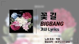 BIGBANG(빅뱅) - 꽃 길 (Flower Road) Korean SUB [Lyrics 가사]