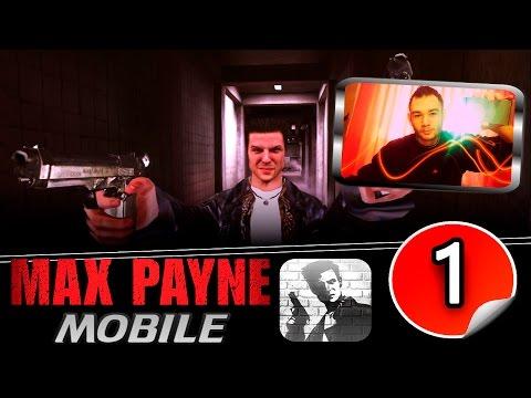 🎮 MAX PAYNE MOBILE прохождение на андроид || Убийство родной семьи (Глава 1)