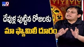 Ugadi Panchangam Debate 2018 : Festivals of Babu Gogineni