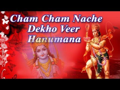 cham cham nache dekho veer hanumana bhajan lyrics