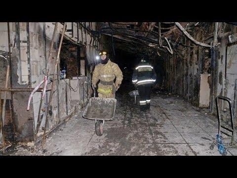 Пожар в Кемерово ТЦ Зимняя Вишня. Вся Россия ждет результатов расследования