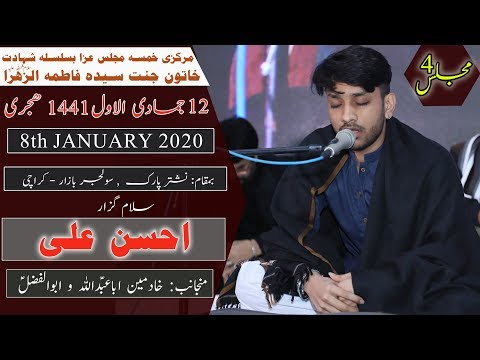 Ayyam-e-Fatima Salam | Ahsan Ali | 12 Jamadi Awal 1441/2020 - Nishtar Park - Karachi