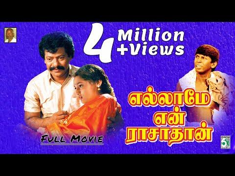 Ellame En Rasathan Tamil movie online DVD