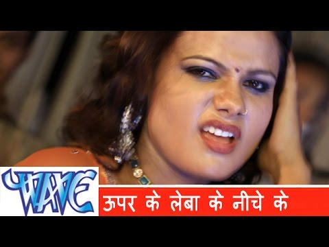 ऊपर के लेबा के निचे के | Upar Ke Leba Ki Niche Ke | | Aawa Tel Laga Ke - Bhojpuri Video Song thumbnail