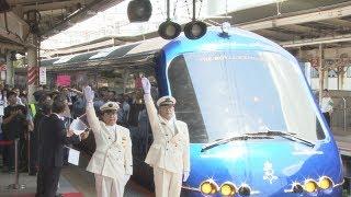 伊豆結ぶ新観光列車出発
