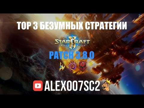 TOP 3 безумных стратегий StarCraft 2: Legacy of the Void Patch 3.8.0