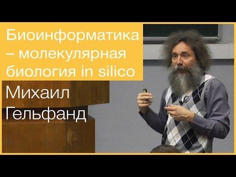 Биоинформатика — молекулярная биология in silico