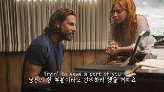 Baixar I'll Never Love Again - Lady Gaga, Bradley Cooper (스타 이즈 본 OST) 가사/한국어자막