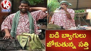 Bithiri Sathi On Telangana Govt. Caps Weight Of School Bags For Students || Teenmaar News