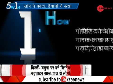 5W1H: Girl admitted in Uttar Pradesh's hospital gangraped